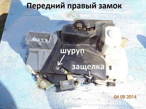 clip image001 5875910a c280 4ac4 b1e5 d58ff6a7c34c - Электропривод замка двери калина