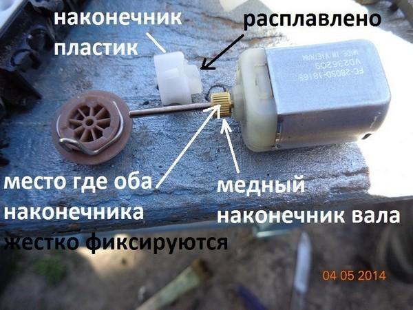 clip image007 c45d20b4 00af 4975 97c2 34507ec27f76 - Электропривод замка двери калина