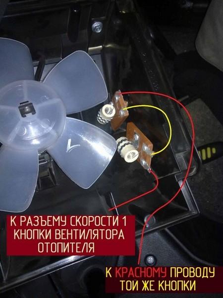 Тихая печка на Ниве за счет дополнительного сопротивления вентилятора отопителя