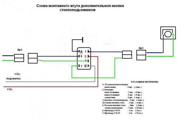 clip image004 - Схема подключения электростеклоподъемников ваз 2110